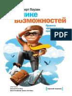 Robert_Pouzen_Na_pike_vozmozhnostey_Pravila_effektivnosti_professionalov