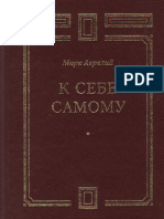 Antonin_M._K_Sebe_Samomu.epub