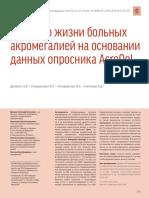Akromegali 6.pdf