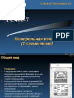 PC400-7 (контрольная панель 7 сегмент).ppt