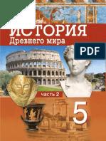 Istoriya_Dr_mira_5kl_Koshelev_ch2_rus_2019.pdf