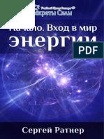 Nachalo-vhod-v-mir-energii-Ratner.pdf