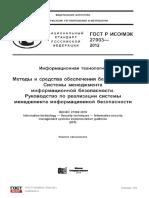 27003-2012_rus.pdf