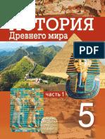 Istoriya_Dr_mira_5kl_Koshelev_ch1_rus_2019.pdf
