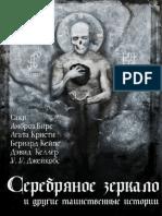 avidreaders.ru__serebryanoe-zerkalo-i-drugie-tainstvennye-istorii.pdf