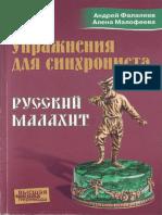 Упражнения для синхрониста. Русский малахит.pdf