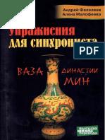 Сборник.pdf
