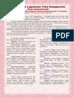 d&d-woa-adv_ru_1_5.pdf