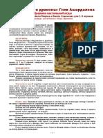 D&D-всё.pdf