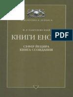 Тантлевский И. Р. - Книги Еноха (Современные исследования). - 2002