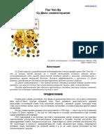 Семянотерапия - Пак Чже Ву.doc