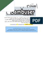 شرح لإستخدام موقع  http://bambuser.com/ لعمل بث مباشر على الانترنت