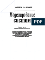 Sovetov-modelirovanie_sistem