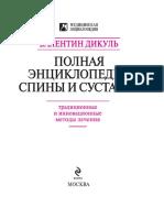 Dikul_V._Polnaya_enciklopediya_spiny_i_sustavov