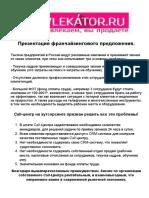 prezentaciya-zavlekator.pdf