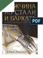 Muzhchina iz stali i barkhata - Obri Andielin