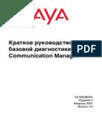 краткое руководство по диагностики АТС.pdf