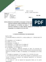 Διαδικασία και προϋποθέσεις επιστροφής του Φόρου Προστιθέμενης Αξίας στην περίπτωση ακύρωσης πράξης προσδιορισμού του φόρου επί ειδικής δήλωσης ΦΠΑ ΠΟΛ1003_03_01_2008