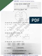 2017 Oct 二年级华文试卷 附答案 2018-01-30(1)