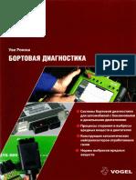 bortovaja_diagnostika_rokosh.pdf