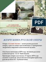 Презентация Евгений Онегин.pptx