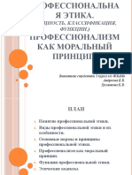 Определение профессиональной этики (Андреева Е.В. и Хусаинова К.В. 3 курс з.о.pptx