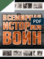 Vsemirnaia istoriia voin.pdf