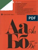 Stepanova_em_i_dr_russkii_iazyk_dlia_vsekh_uchebnik.pdf