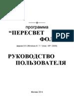 Voll-Rus.pdf