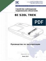 Керівництво з Експлуатації Bi 520l Trek