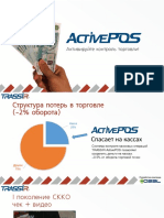 ActivePOS TRASSIR.pdf