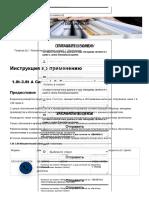 Инструкция по эксплуатации вилочного погрузчика 1.0t-3.8t A Серия.pdf