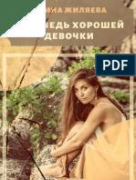 Регина Жиляева. Исповедь хорошей девочки. часть 1 исправленная