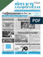 Εφημερίδα Χιώτικη Διαφάνεια Φ.1016