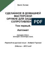 Книга Билла Холмса Том 1 Автомат
