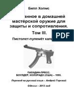 Книга Билла Холмса Том 3 ПП Калибра .22