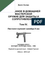 Книга Билла Холмса Том 4