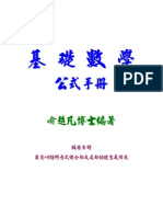 [教學] 基礎數學公式手冊