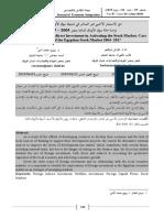 دور الإستثمار الأجنبي غير المباشر في تنشيط سوق الأوراق المالية  – دراسة حالة سوق الاوراق المالية بمصر 2004 - 2017