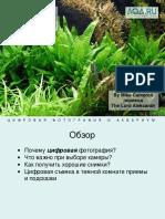 Цифровая фотография и аквариум (2007).pdf