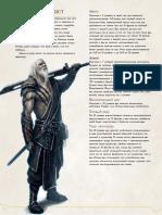 Воинские архетипы (30 штук).pdf