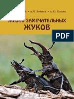 izhevskii_ss_lobanov_al_sosnin_aiu_zhizn_zamechatelnykh_zhuk.pdf