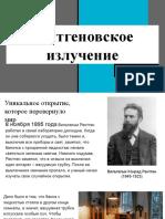 Рентгеновское излучение Козырев .pptx