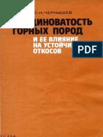 Трещиноватость горных пород и ее влияние на устойчивость откосов by Чернышев С.Н. (z-lib.org).pdf