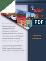 etap məlumat RUSCA.pdf