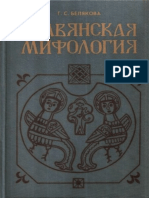 Белякова Галина. Славянская мифология - royallib.com.epub