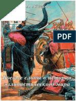 Boevye_slony_v_istorii_ellinisticheskogo_mira.pdf