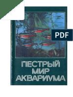 Пестрый мир аквариума. Выпуск 1 (1980).pdf