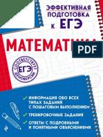 Kolesnikova_T._Matematika.pdf