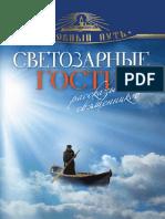Зоберн В. (сост.) - Светозарные гости. Рассказы священников - 2014